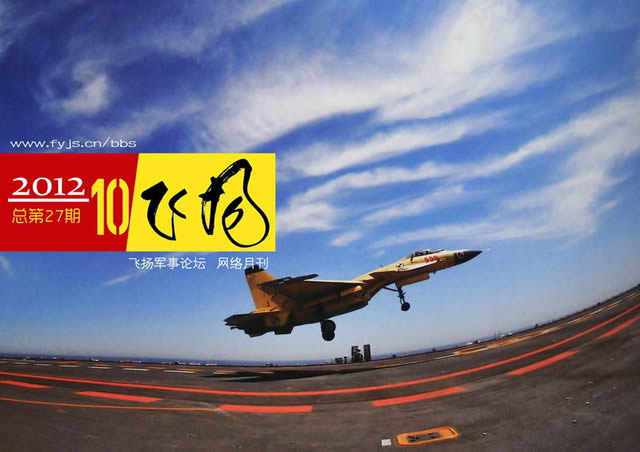 "A Chinese Navy Shenyang J-15 carrier based fighter aircraft performs a ""touch and go"" on Liaoning aircraft carrier (ex-Varyag)"