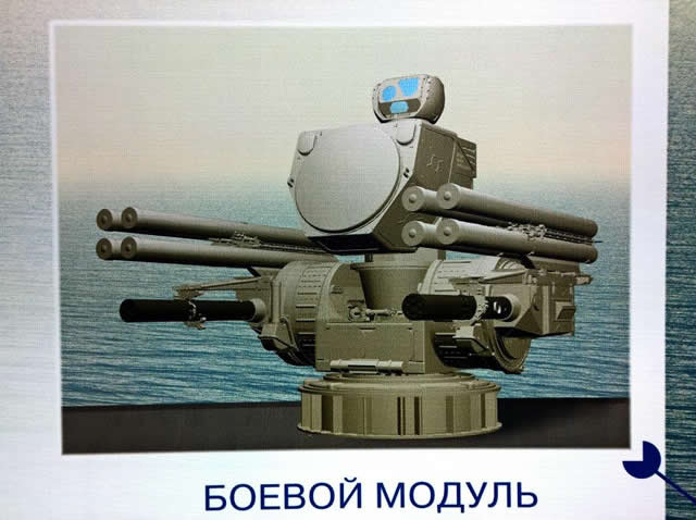 At IMDS 2015 maritime defense exhibition currently held in St Petersburg, KBP Instrument Design Bureau (based in Tula, Russia) unveiled a naval variant of its famous Pantsir-S1 Air Defense System (????