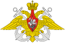 The Russian Navy, also known as the Voyenno-Morskoy Flot Rossii (or literally Military Maritime Fleet of Russia) is the naval arm of the Russian military.