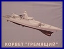 The advanced Project 20385 (NATO reporting name: Steregushchy-class) Gremyaschy corvette will be equipped with a Russian-made propulsion plant comprising four engines to be installed during May, the Russian Defense Ministry's press office said on Friday.