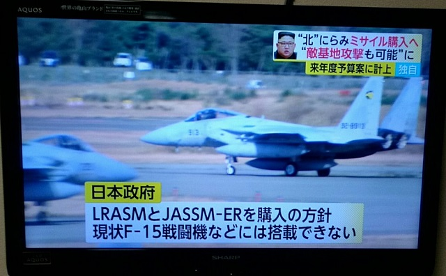 JSDF JSM LRASM Next Gen Anti Ship Missile 1