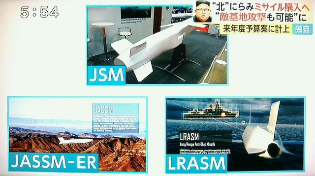 JSDF JSM LRASM Next Gen Anti Ship Missile 2